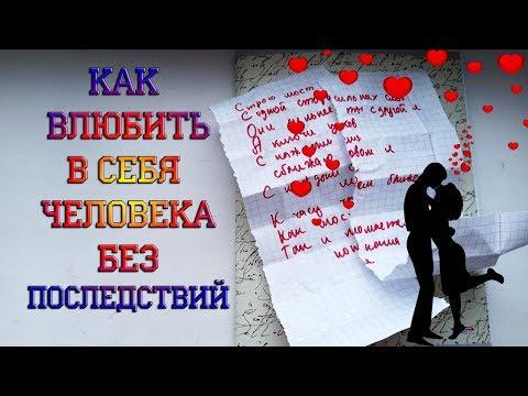 Приворот без последствий свечей и личных вещей♥Простые привороты на расстоянии Как влюбить человека