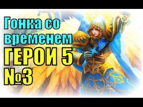 Герои меча и магии 4 вылетает