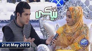 Shan e Iftar - Naiki - Guest: Sarim Burney & Sana - 21st May 2019
