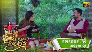 Sihina Genena Kumariye   Episode 39   2020-06-06