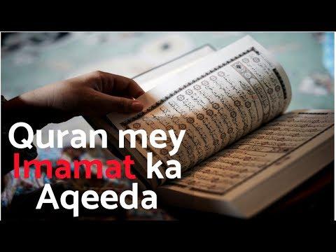 DarseQuran || Tafseer Surah As-Sajda (32: 23-30) | Al-Ahzaab (33: 1-3)