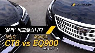 [카미디어] CT6 vs EQ900, 살짝 비교했더니