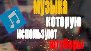 МУЗЫКА КОТОРУЮ ИСПОЛЬЗУЮТ ЮТУБЕРЫ ЛЕТСПЛЕЙЩИКИ И БЛОГЕРЫ 5 !!!