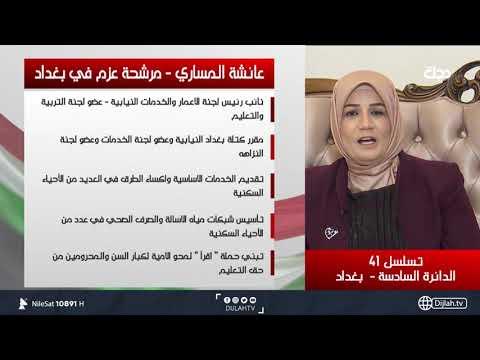 شاهد بالفيديو.. ما الذي قدمه التجمع النسوي في مجلس النواب السابق للشعب العراقي؟ مرشحة عزم المساري تجيب