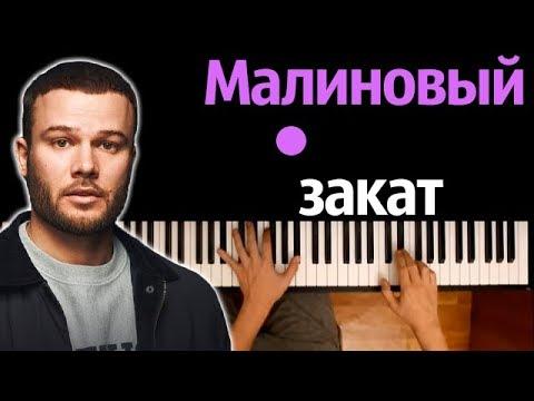 Макс Корж - Малиновый закат ● караоке | PIANO_KARAOKE ● ᴴᴰ + НОТЫ & MIDI