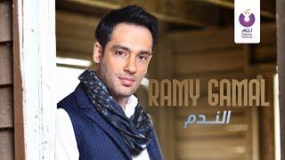 Ramy Gamal 06/01/2017