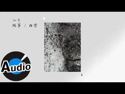 知更 John Stoniae - 風箏/白雲 Kites/Clouds(官方歌詞版)- O系列