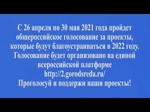 Общероссийское голосование за общественные территории Калтасинского района