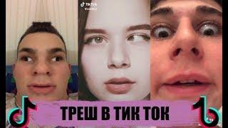 Лучшее видео в Тик Ток | Зашквар #2