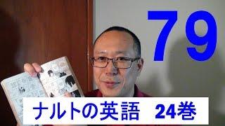 ナルトの英語79ナルト英語版24巻の19