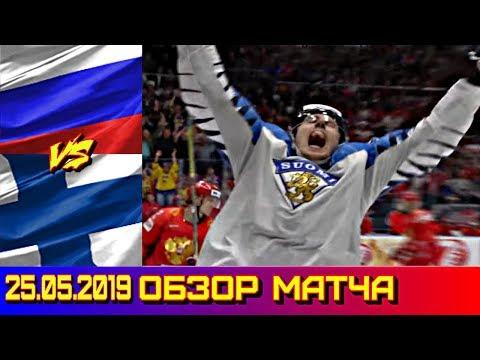 25.05.2019 ЧМ 2019 Россия - Финляндия 0 : 1 Обзор матча
