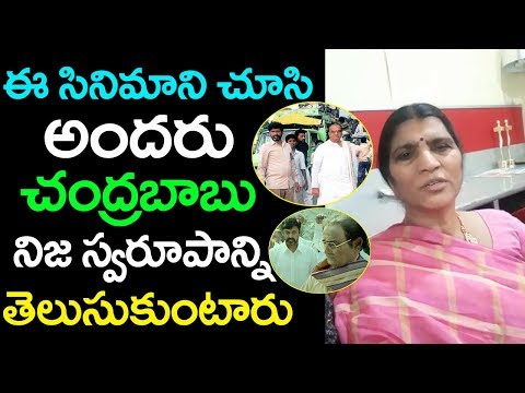 Lakshmi Parvathi Reacted On Lakshmi's NTR Trailer | #NTRtruestory | Top Telugu Media