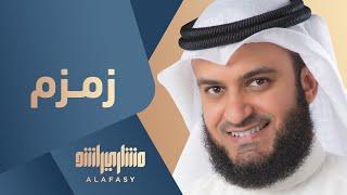 تحميل اغاني #مشاري_راشد_العفاسي - زمزم - Mishari Alafasy Zamzam MP3
