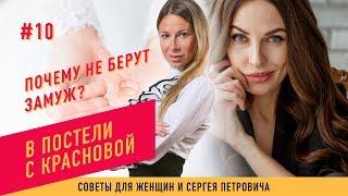 #10. В постели с Красновой: Елена Лисовская. Почему не берут замуж?
