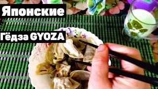 Японские пельмешки гёдза GYOZA Пробуем пельмени Японские гёдза, или цзяоцзы. Само название  гёдза переводится, как «прилипающие к горшку»  и пельмешки эти,  попали в японскую кухню из Китая.  Гедза – небольшие японские/Китайские