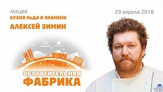 АЛЕКСЕЙ ЗИМИН. ПУБЛИЧНАЯ ЛЕКЦИЯ В НОРИЛЬСКЕ 2018