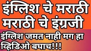 Marathi to English  and English to Marathi translation!!!!!