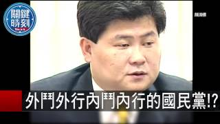 外鬥外行內鬥內行的國民黨!? 丁學偉 紀國棟 20151007-3 關鍵時刻