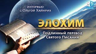 Ветхий Завет – о чём эта книга? Кто такие Элохим? Интервью с Ольгой Хайнрих