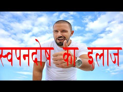 Home remedy for Night Fall In Hindi    स्वपनदोष का घरेलु उपचार