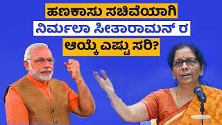 Nirmala Sitaram as Finance Minister? | ಹಣಕಾಸು ಸಚಿವೆಯಾಗಿ ನಿರ್ಮಲಾ ಸೀತಾರಾಮನ್ ರ ಆಯ್ಕೆ ಎಷ್ಟು ಸರಿ?