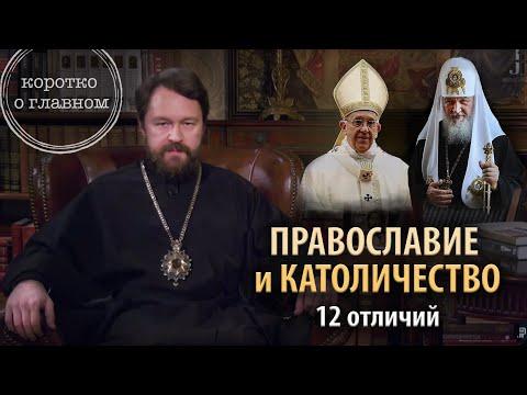 Православие и католичество. 12 отличий