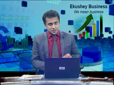 Ekushey Business || একুশে বিজনেস || 15 July 2020 || ETV Business