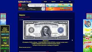 Как заработать - шикарный бонус в QWARTA44   в модуле   МУЛЬТИ!! 500 ДОЛЛАРОВ!!