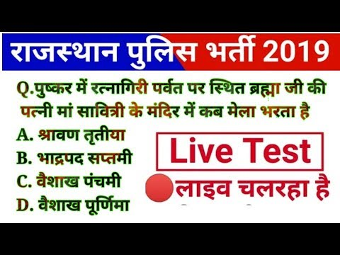 Download Rajasthan Gk Previous Year Exam Questions For Lab Assistant