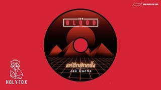 Jak Dacha - แค่อีกสักครั้ง | Just once more [Lyrics Video]