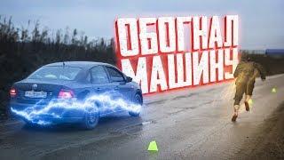 ФУТБОЛИСТ обогнал МАШИНУ! Разоблачение РОНАЛДУ и ГАЛИЛЕО