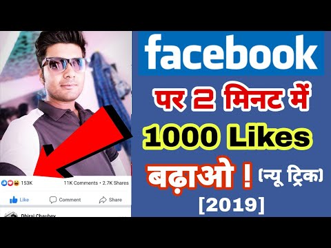 Download How To Auto Like Facebook 2017 Auto Comment Get More Likes