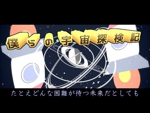 【音街ウナ】僕らの宇宙探検記【オリジナル曲PV付き】