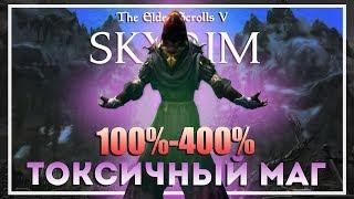 Skyrim Requiem v5.2. Токсичный Маг #3
