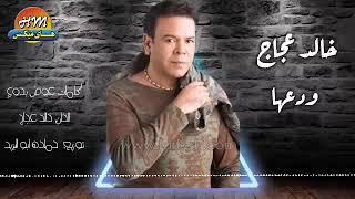 تحميل اغاني خالد عجاج - ودعها   البوم شكي MP3