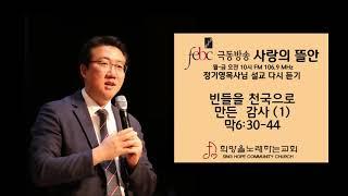 2019.11.19 빈들을 천국으로 만든 감사 (1)