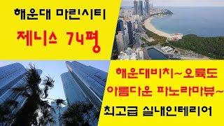 해운대 두산위브더제니스 초고층 74평형 / 바다조망, 광안대교, 센텀시티 뷰~~