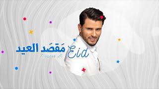 مازيكا مقصد العيد | حسين محب 2020 ( النسخة الاصلية ) تحميل MP3