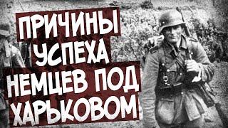 Харьковская Операция 1942 Глазами Немцев