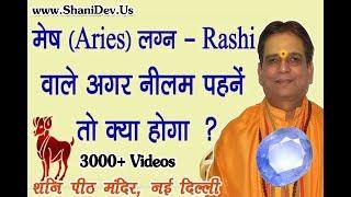 मेष - Aries लग्न राशि वाले अगर नीलम पहने तो क्या होगा ? Rajneesh Rishi Ji