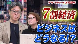 7割経済で武田塾は潰れるの?生き残るのはこんなフランチャイズ本部!