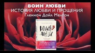 Книги, Гленнон Дойл Мелтон «Воин любви. История любви и прощения»