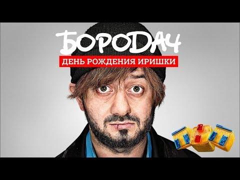 Бородач День Рождения Иришки 1 серия