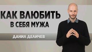 Как влюбить в себя мужа - Данил Деличев