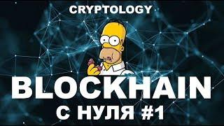 Beginning Cryptology Начало первые шаги в работе с Blockchain