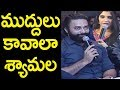 Hero Navadeep Hillarious Comedy With Shamala | Hero Navadeep | TFCCLIVE