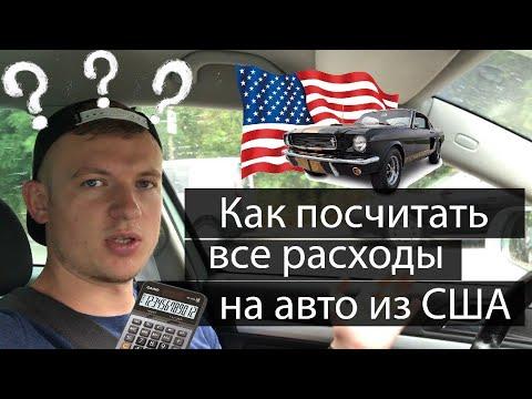 Растаможка авто из США. Калькулятор авто из США. Как посчитать ВСЕ затраты?