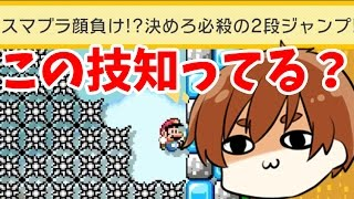 【マリオメーカー 実況】秘技マリオ版エアーウォーク!