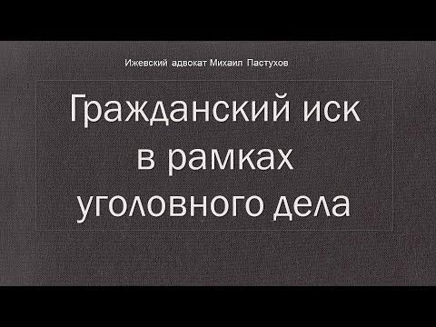 Иж Адвокат Пастухов. Гражданский иск в рамках уголовного дела