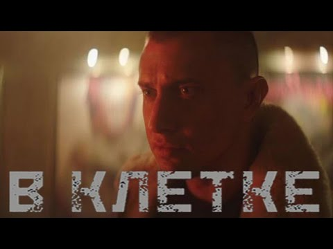 """ПАВЕЛ ПРИЛУЧНЫЙ/Трейлер """"В КЛЕТКЕ""""/УЖЕ 13 ИЮНЯ 2019!!!"""